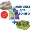 Комплект для рабочего (матрас+одеяло+подушка)