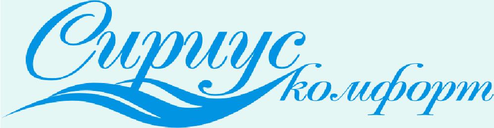 Сириус Комфорт Группа компаний - текстильные изделия